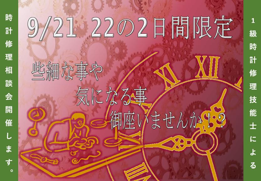 大宮 1級時計修理技能士による相談会