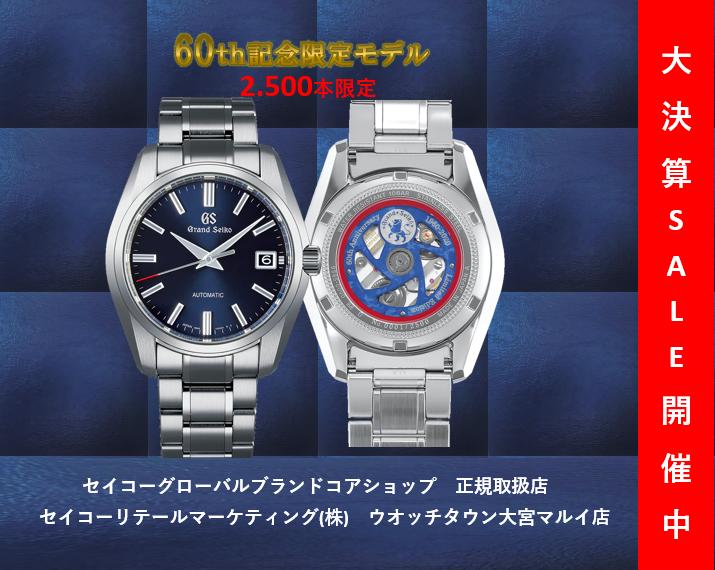 大宮 グランドセイコー 60周年記念 限定 SBGR321 AUTO