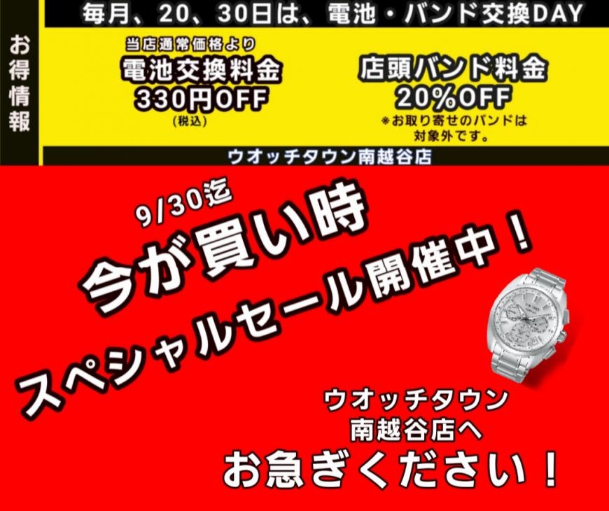 今が買い時スペシャルセール実施中!!