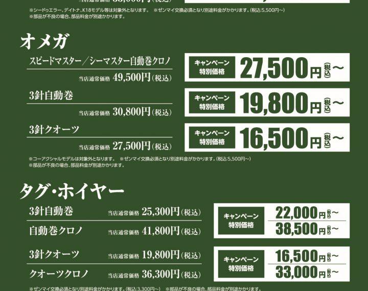 【予告】オーバーホールキャンペーン