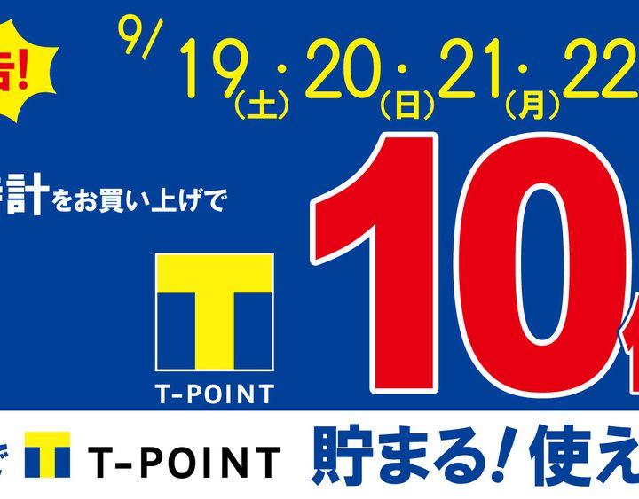 9/19~22日は大チャンス!Tポイント10倍実施します!