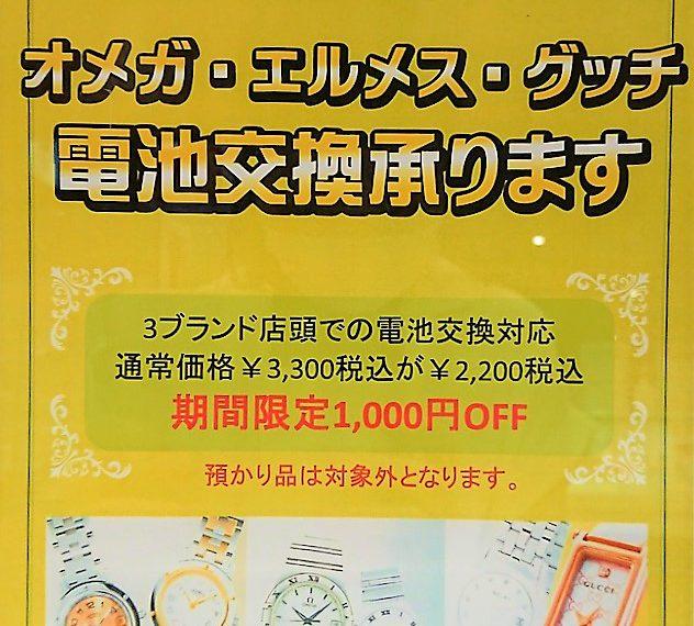 9月1日~30日まで舶来電池フェア開催中!!