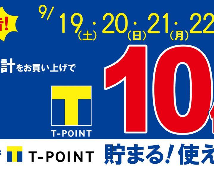 Tポイント10倍予告
