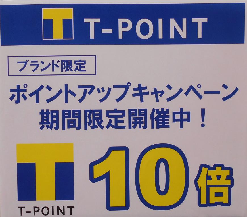 【ブランド限定TポイントUP ↑↑↑月】