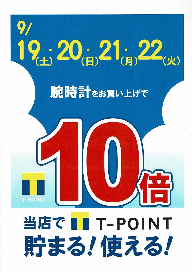 Tポイント10倍開催決定!!