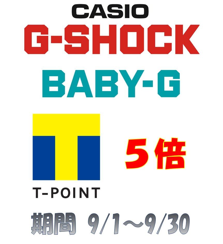 G-SHOCK  BABY-G   Tポイント5倍 キャンペーン