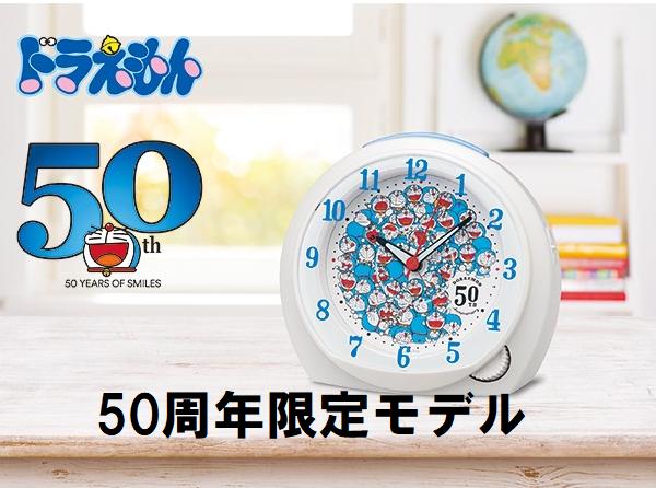 ドラえもん50周年限定目覚まし時計