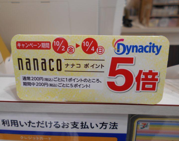 nanaco5倍!キャンペーン10月2日から4日