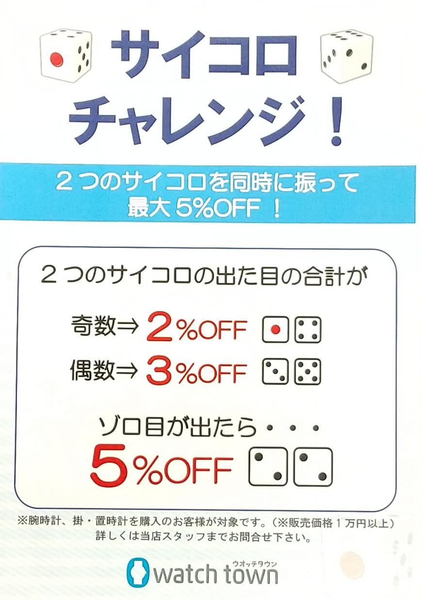 【サイコロチャレンジ&Tポイント10倍デー】開催決定!!