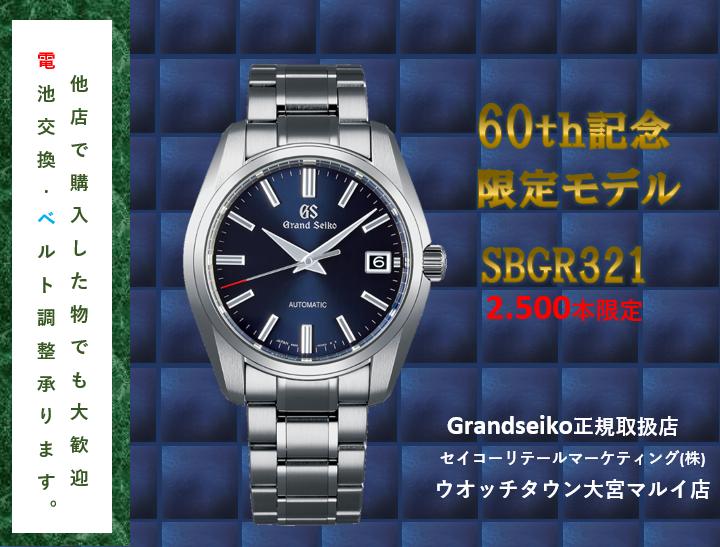 グランドセイコー60周年限定 SBGR321