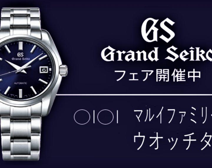 Grand Seikoフェア開催中♪
