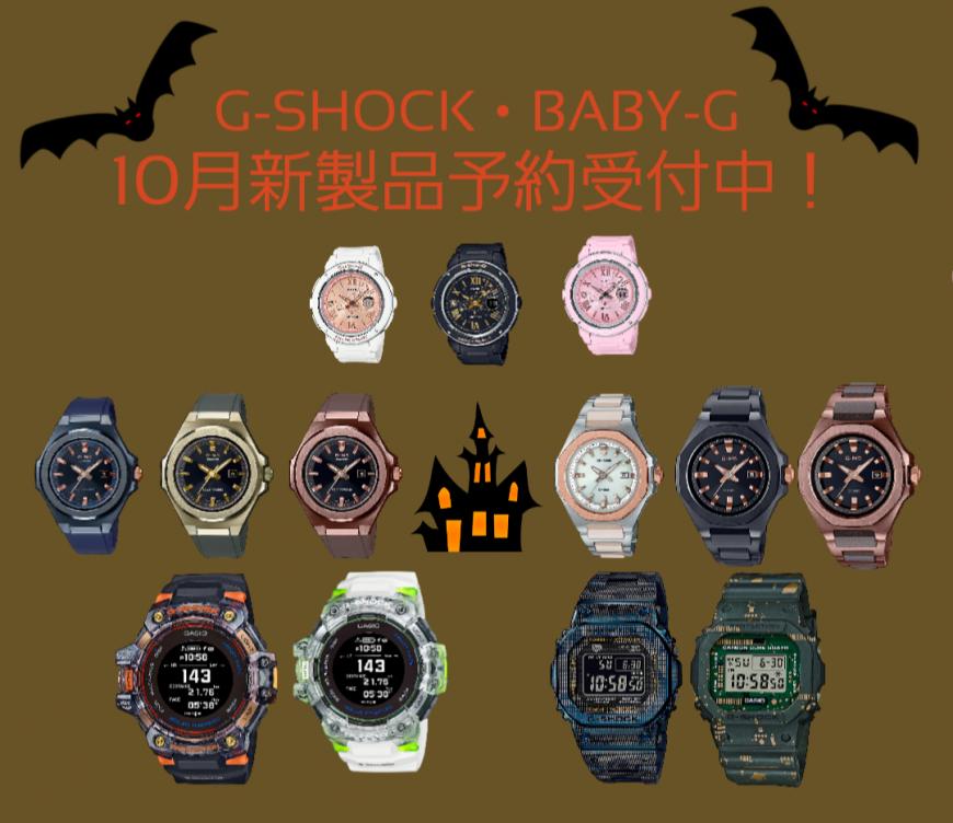 10月新製品予約受付中!