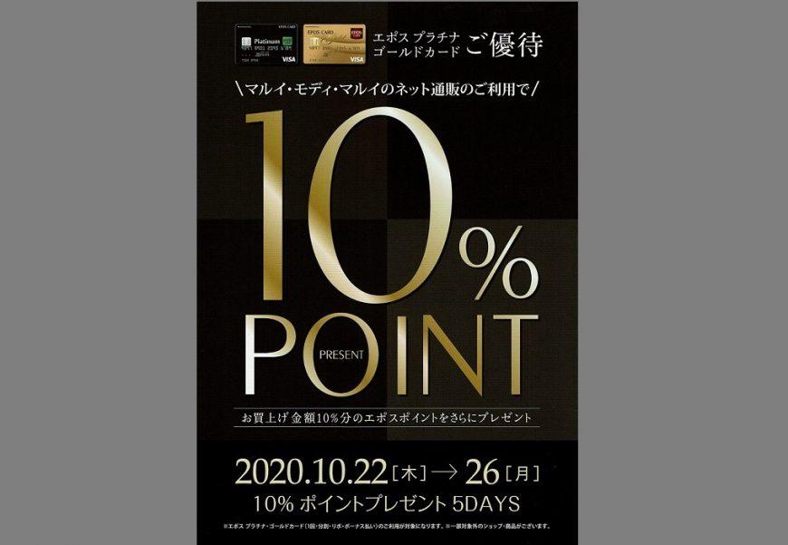 10/22~10/26 10%ポイントプレゼント5DAYS開催!!