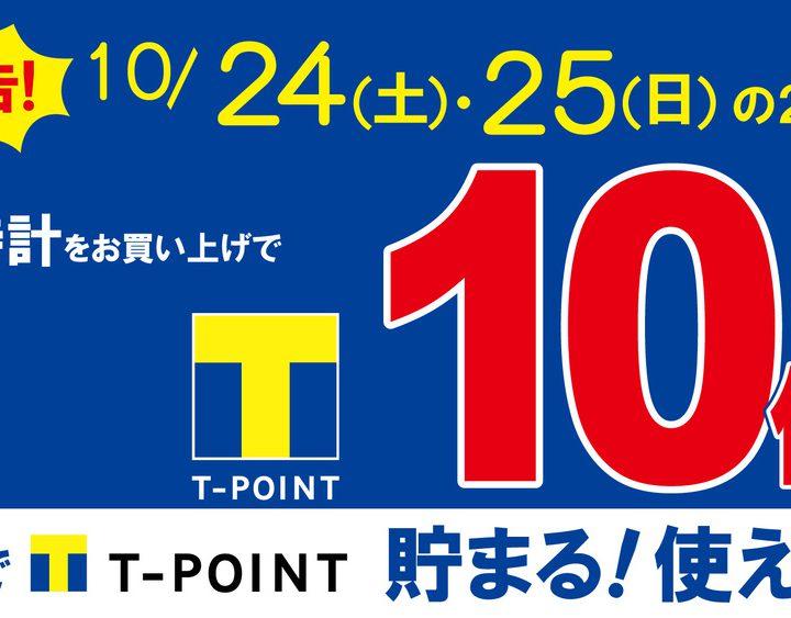 Tポイント10倍!