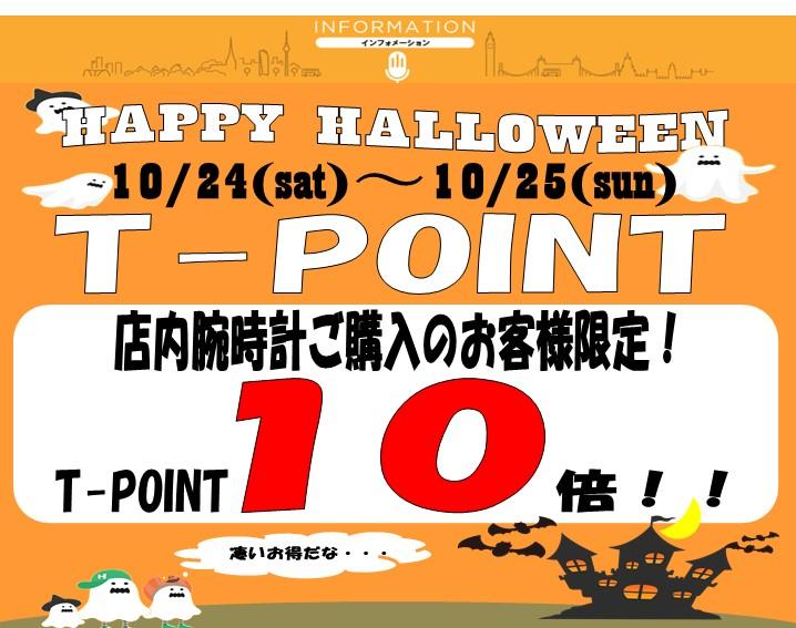 【予告】ウオッチタウンららぽーと新三郷店限定10/24 25の2日間T-POINTが!10倍キャンペーンやります!!