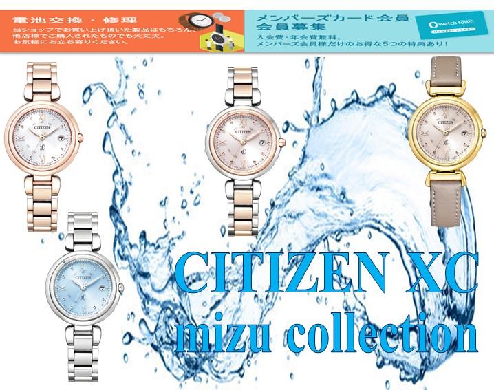 CTIZEN XC ~エングレイビングキャンペーン開催中~12/6迄