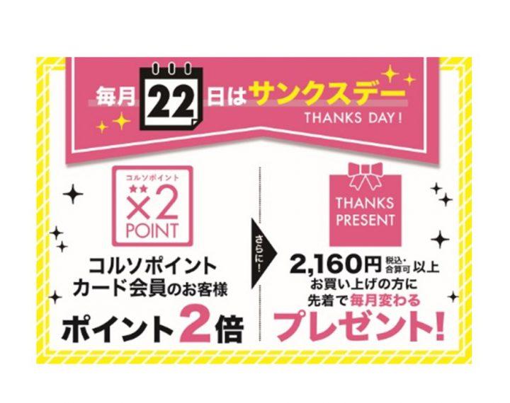10/22(木) コルソサンクスデー☆