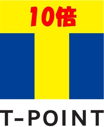 10/24、10/25はTポイント10倍キャンペーン!!
