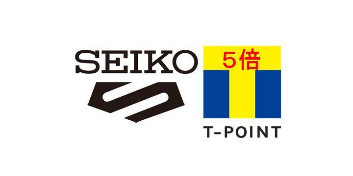 【期間限定】11月はSEIKO5購入のお客様Tポイント5倍キャンペーン!!