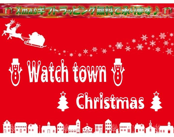 watch townに今年もXmasがやってきます♪