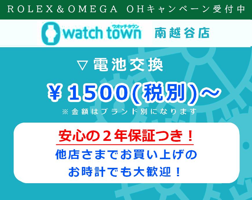 電池交換¥1500~受付中!
