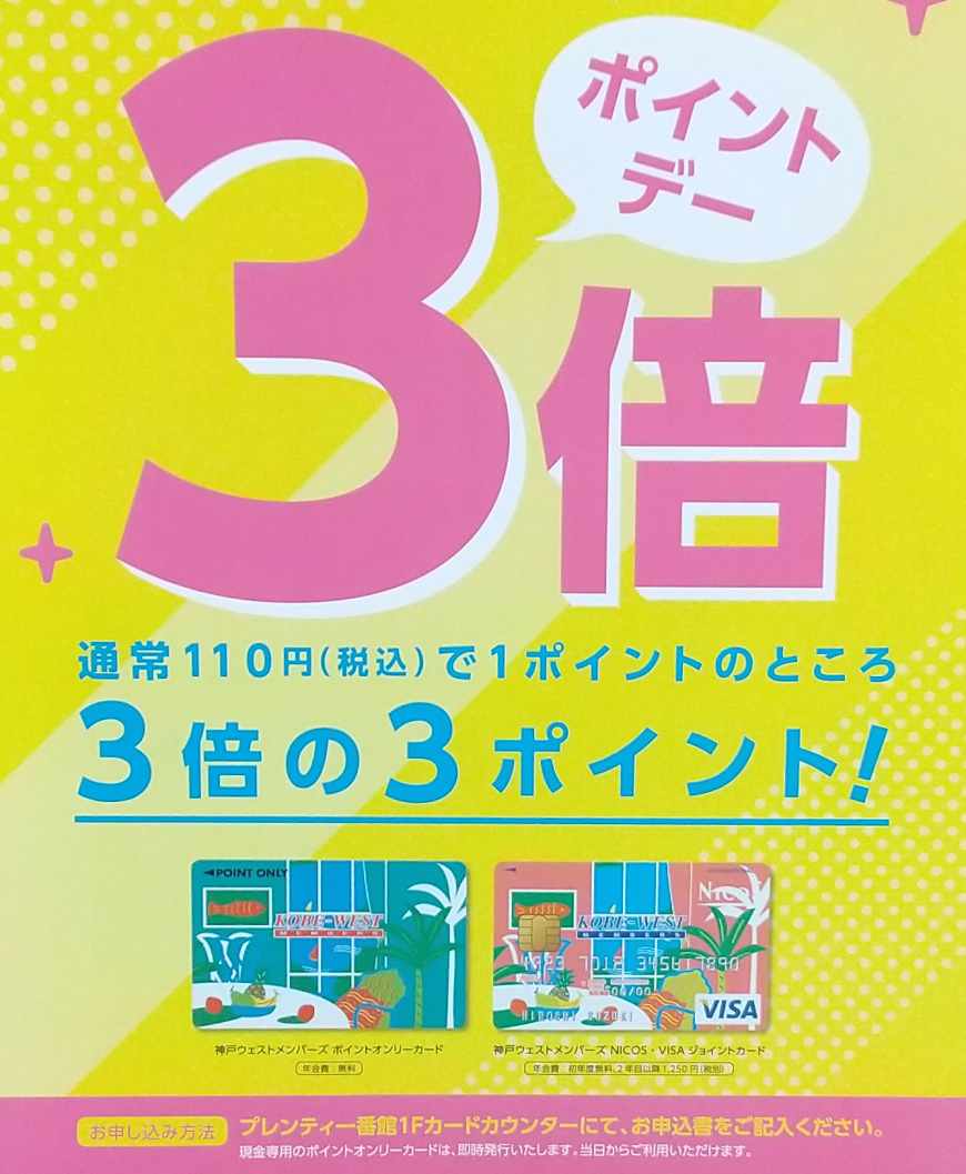 **ダブルポイントアップのお得な3日間!!**