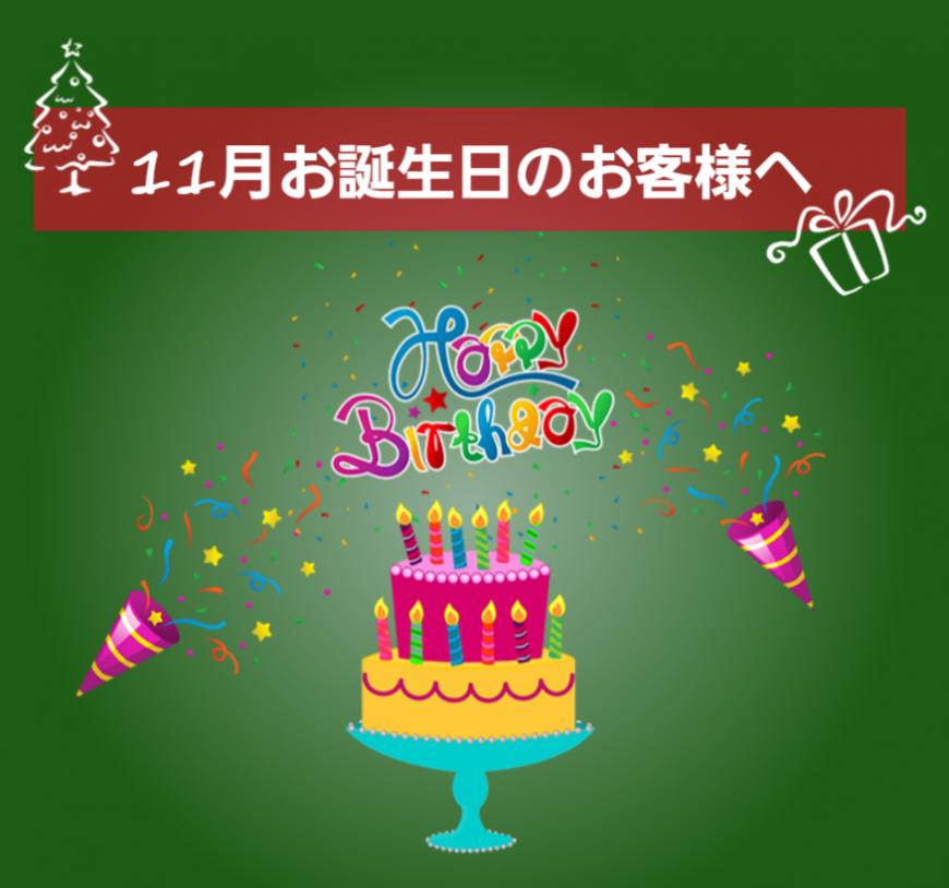 11月お誕生日のお客様おめでとうございます。