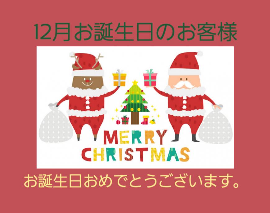 12月お誕生日のお客様おめでとうございます。