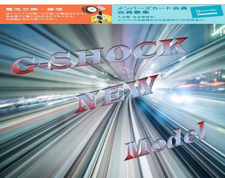 G-SHOCK 話題のNEWシリーズリバイバルデビュー!