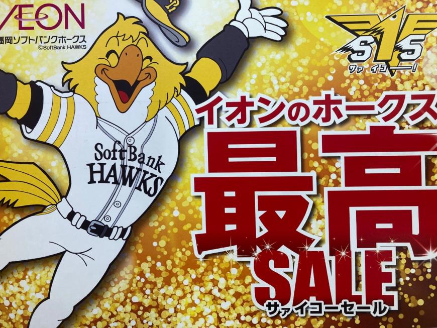 【予告】 ホークス最高SALE
