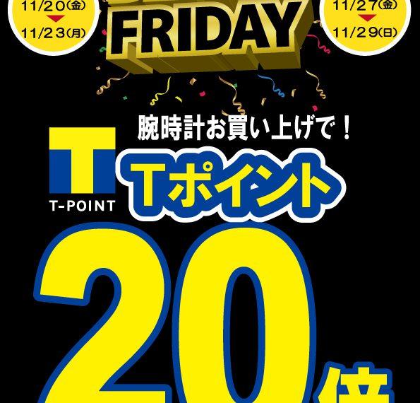 【Tポイント20倍の大チャンス!!】