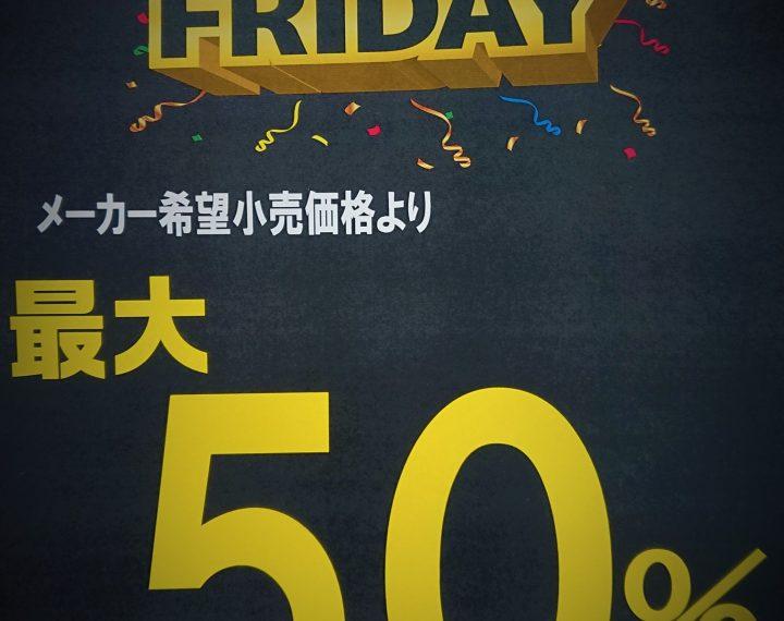 BLACK FRIDAY !  お得な4日間!!