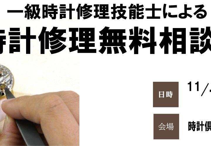 時計修理無料相談会のお知らせ 時計倶楽部ららぽーと愛知東郷店