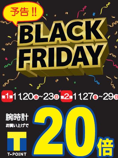 【予告】BLACK FRIDAY開催!!T-ポイント20倍!!