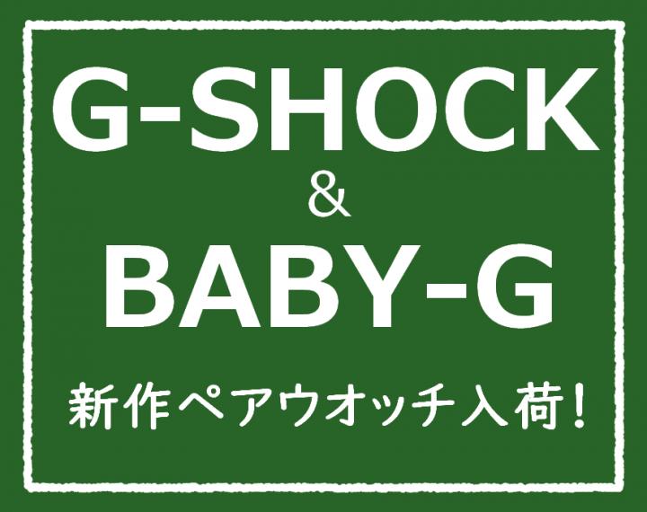 G-SHOCK&BABY-Gペアウオッチ新作入荷!