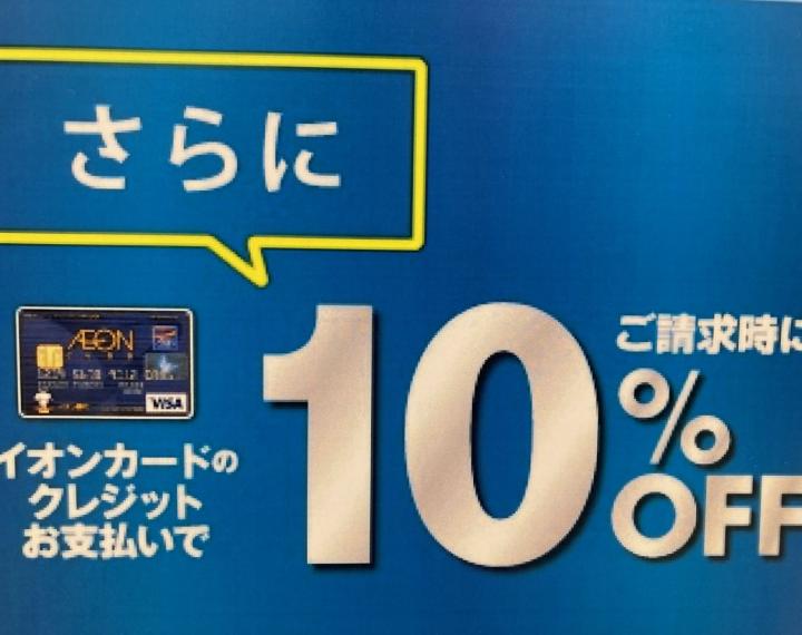 イオンクレジットカードのお支払いで請求時10%OFF