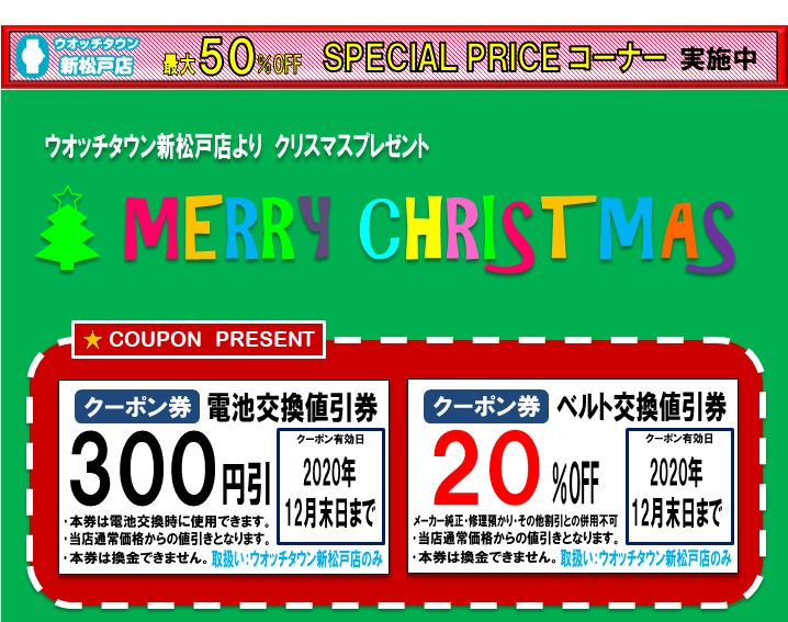 SPECIAL COUPON &   SPECIAL PRICE
