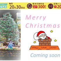 クリスマスは今年もやってくる!!