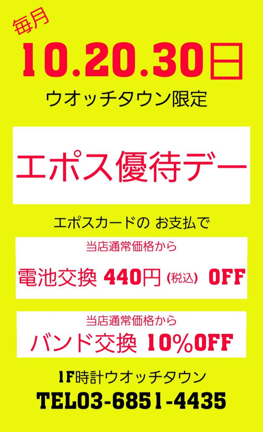 【予告】12/10はエポス優待デー