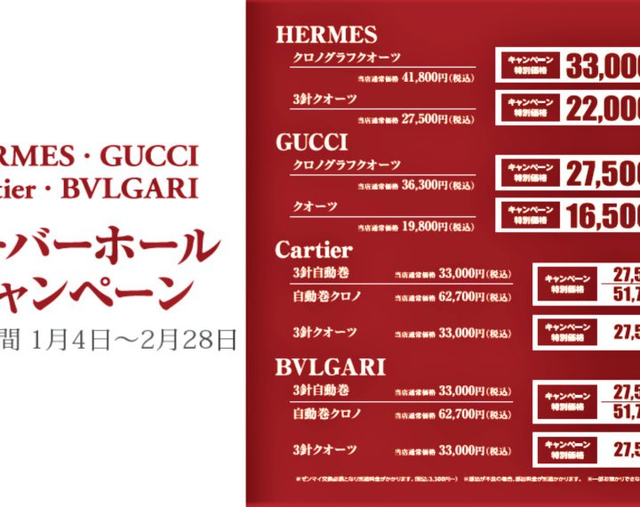 HERMES・GUCCI・Cartier・BVLGARIオーバーホールキャンペーン