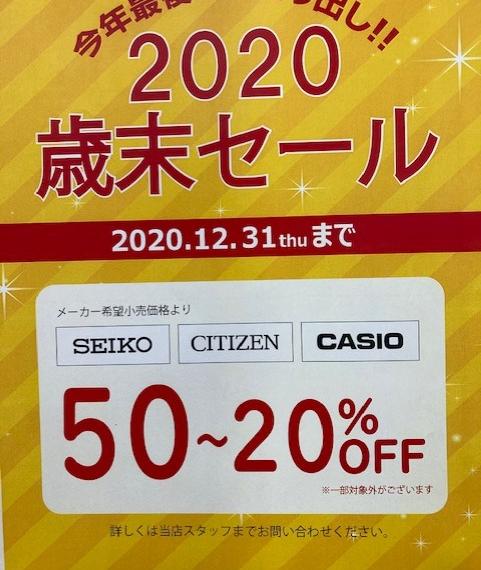 2020歳末セール