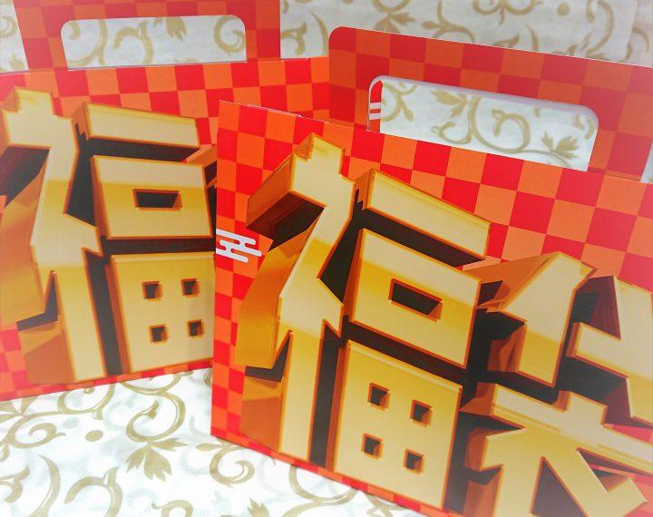 12月29日より福袋販売いたします。