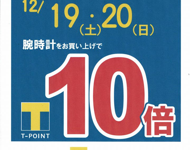 19.20日はお得なTポイント10倍DAY