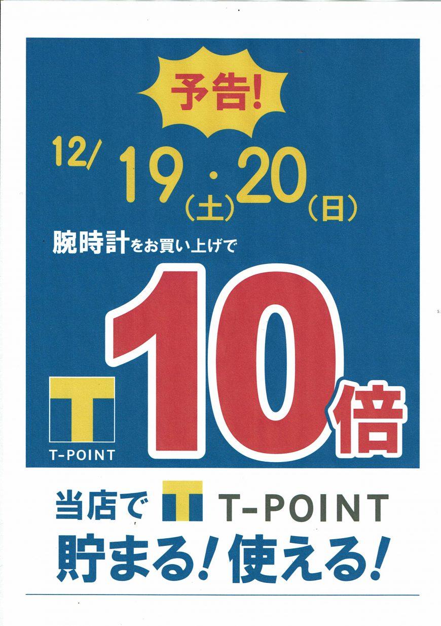 12月19日(土)20日(日)Tポイント10倍デー