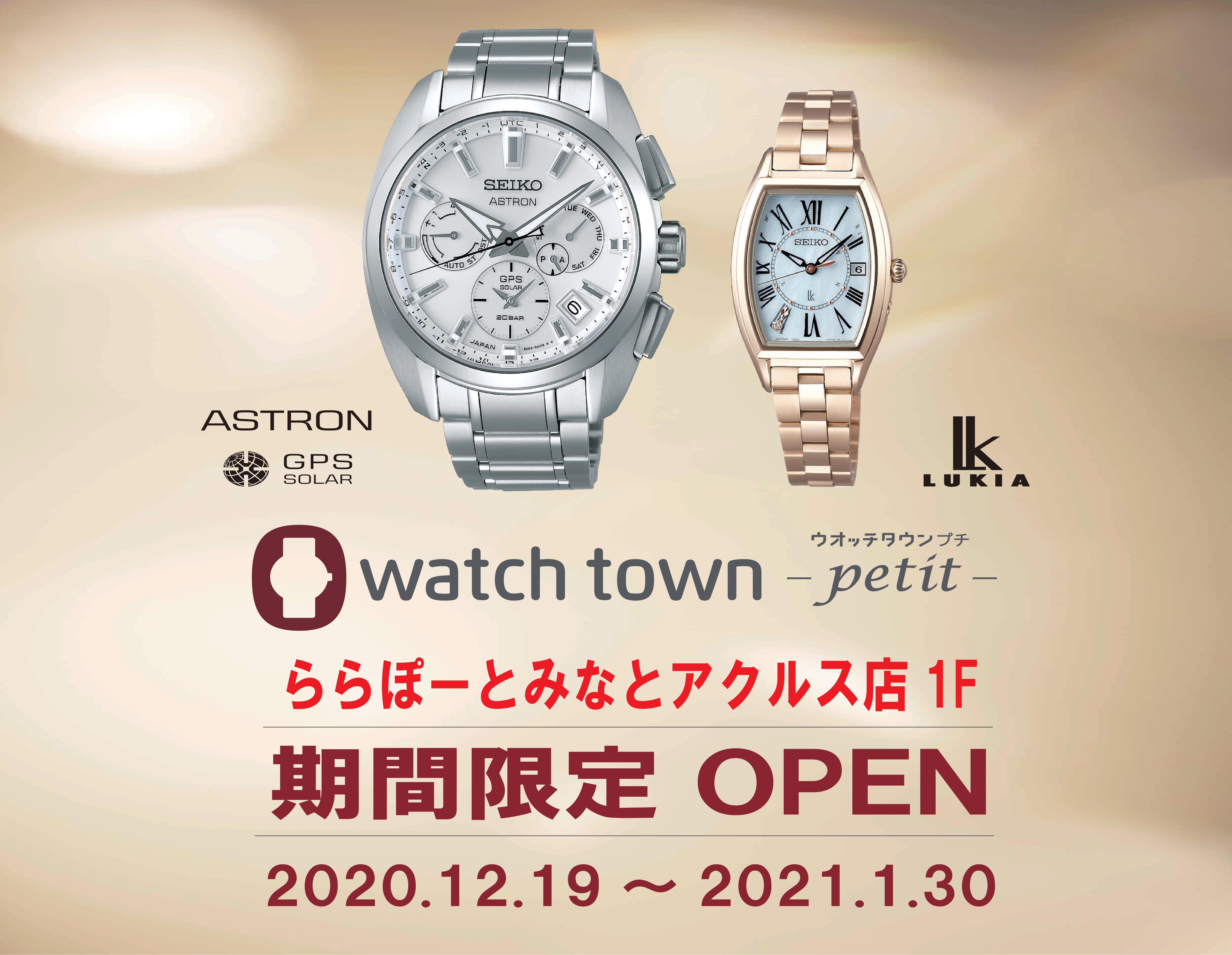 ららぽーとみなとアクルス店1Fにwatch town-Petit-オープン!