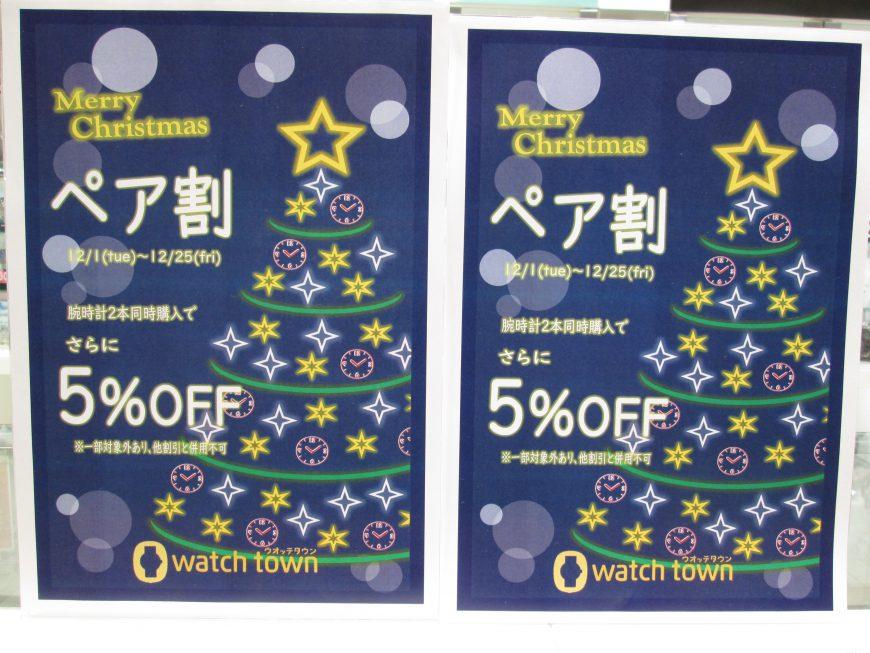 クリスマスにペア時計を☆彡