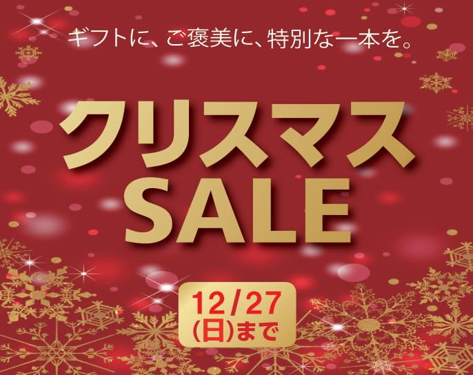 クリスマスセール開催中!