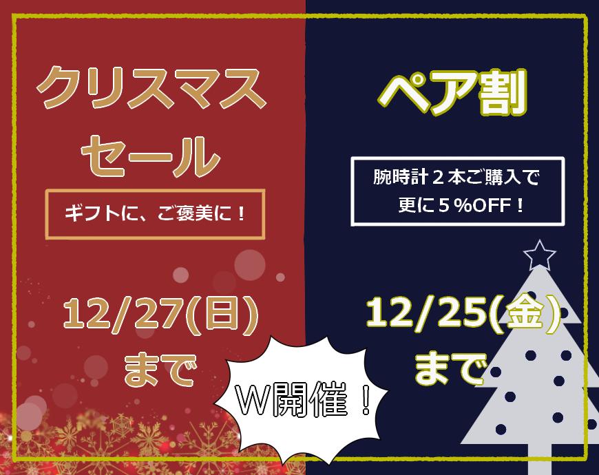 クリスマスセール&ペアウオッチフェア開催中!