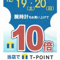 12/19 20日はTポイント10倍!!