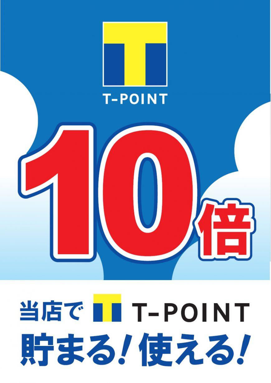 1月30日、31日はTポイント10倍デー!!